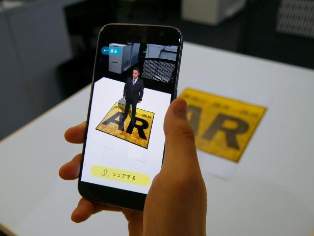 「警視庁・捜査一課長AR」がスマートフォンアプリで登場!