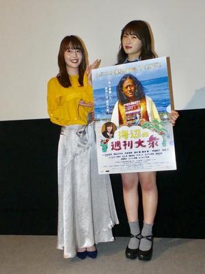 映画「海辺の週刊大衆」の上映は4月20日(金)まで
