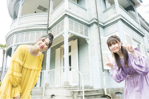 【写真を見る】ドラマでも話題の、西郷從道邸の前でポーズを決める菅原茉椰(左)と谷真理佳(右)