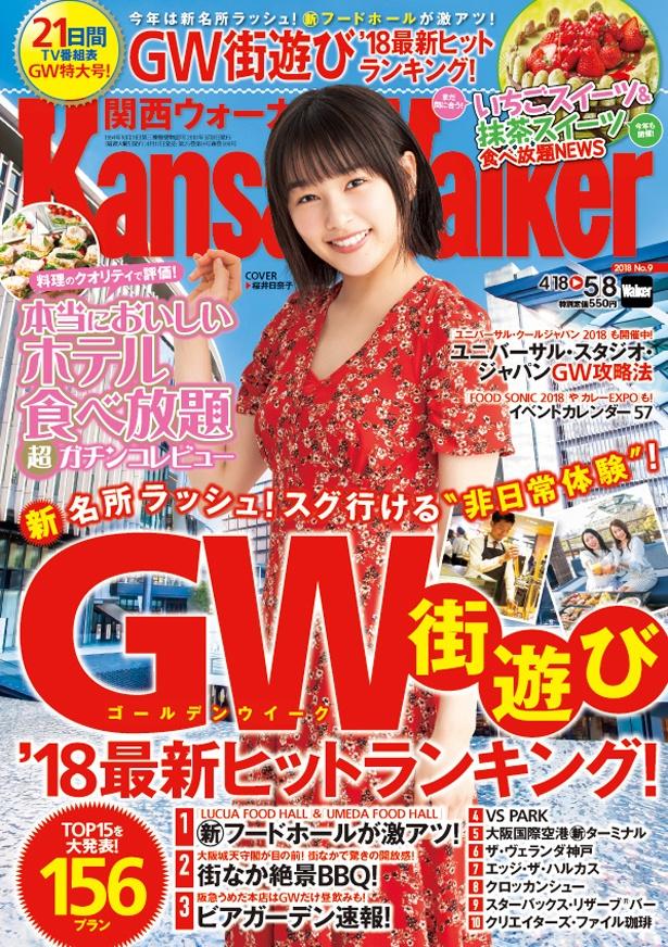 関西ウォーカー最新号は、4月17日(火)発売!