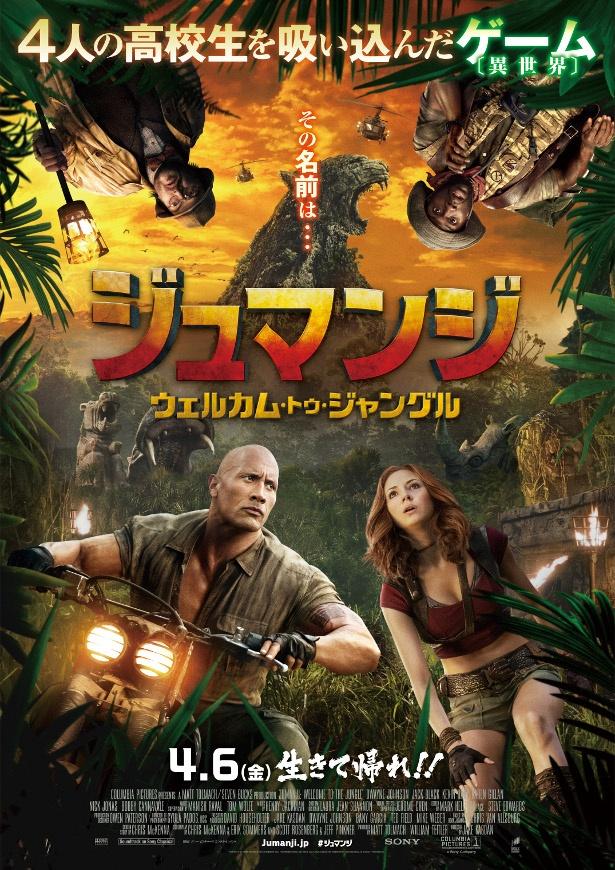 『ジュマンジ/ウェルカム・トゥ・ジャングル』は公開中