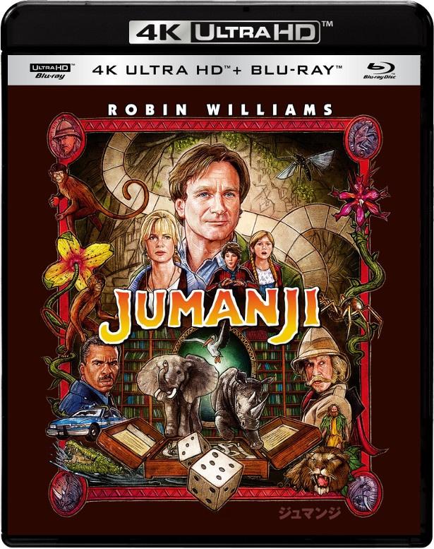 『ジュマンジ』 4K ULTRA HD&ブルーレイセット4,743円(税別) 発売・販売元:ソニー・ピクチャーズ エンタテインメント