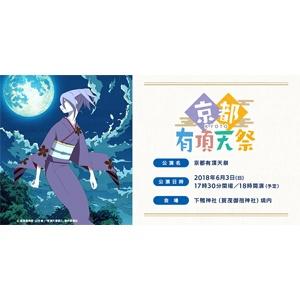 「京都有頂天祭 糺の森感謝の集い」開催決定!「有頂天家族2」が下鴨神社に帰ってくる!