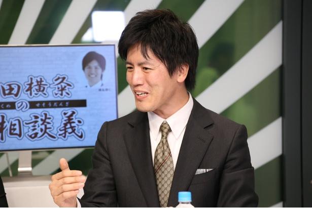 髙田と共に番組に出演している横粂勝仁