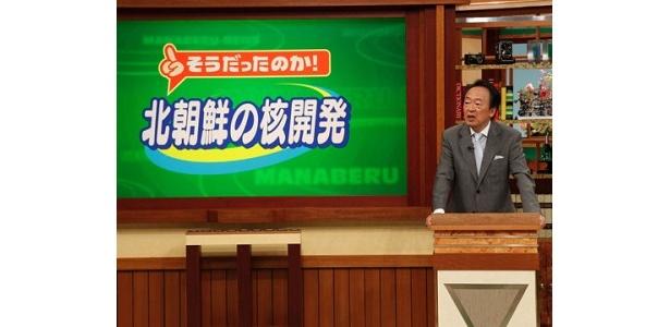 【写真】「そうだったのか!北朝鮮の核開発」では、核開発を進めているといわれる北朝鮮に注目