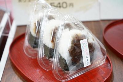 「愛知県産豚の味噌かつむすび Mスペシャル(まおむすび)」(540円)