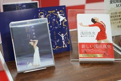 4月18日(水)に発売の浅田真央チャリティーBlu-ray&DVD「祈り」(写真右、Blu-ray4860円、DVD3780円)と、新刊本「浅田真央 私のスケート人生」(同左、1296円)