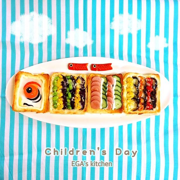 健やかな成長を願って!「鯉のぼり」形の料理でこどもの日をお祝いしよう