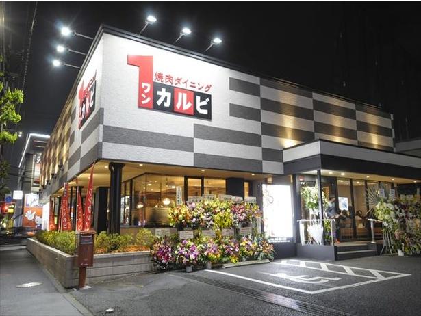 新青梅街道沿いに誕生した関東1号店「ワンカルビ花小金井店」