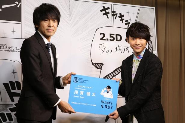 """""""2.5Dアンバサダー""""就任の須賀健太がやりたい役は医者とヒーローとDJ!?"""
