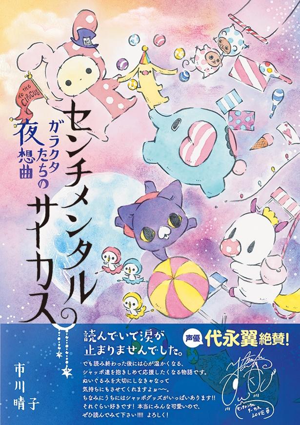 コミックス「センチメンタルサーカス ガラクタたちの夜想曲」4/19発売! 発売記念Twitterプレゼントキャンペーンも実施