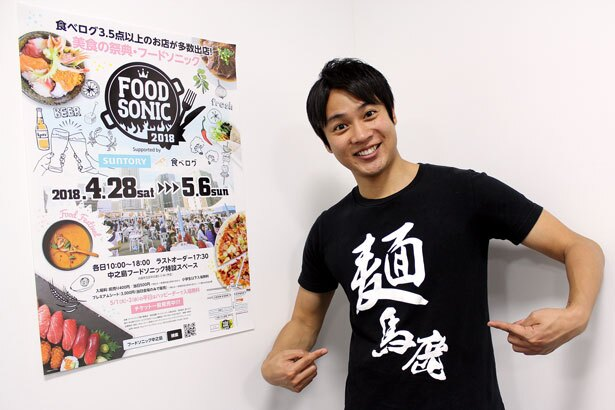 ABCテレビ・横山太一アナウンサーも麺馬鹿Tシャツを来てイベントをPR
