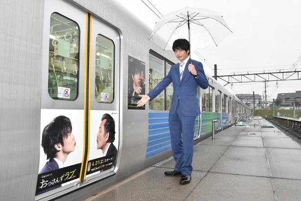 """「おっさんずラブ」で主演を務める田中圭が""""おっさんず電車""""とご対面!"""