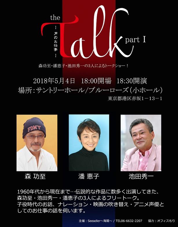 「Talk~声のお仕事~ part1」森功至・池田秀一・潘恵子 インタビュー