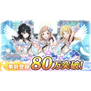 「アイドルマスター シャイニーカラーズ」事前登録数80万突破! 第2弾PVを公開!