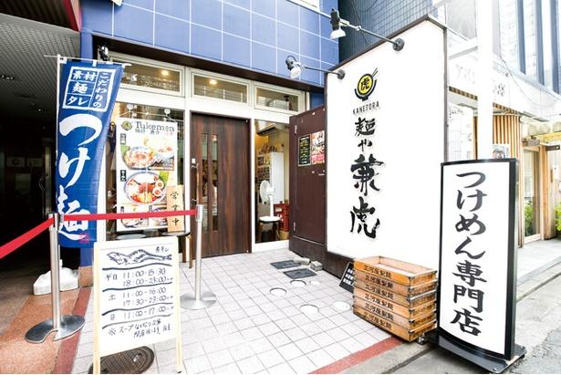 """麺や 兼虎 / """"魚介系高濃度スープ""""を掲げる行列店"""