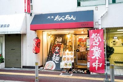 大名ちんちん 赤坂本店 / 自家製ラー油が効く! 濃厚スープと麺の絡みが絶品