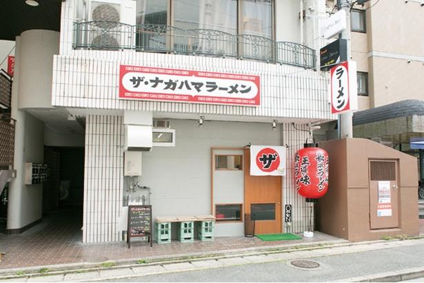 ザ・ナガハマラーメン / 西鉄大橋駅近くにできた最新店