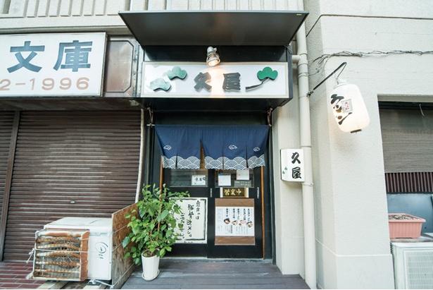 久屋 / 2016年開業。夜は麺酒場に