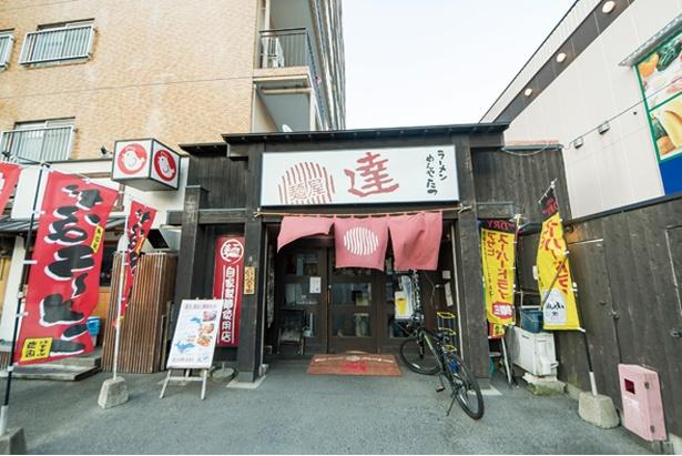 麺屋 達 / ラーメン酒場の先駆け的存在