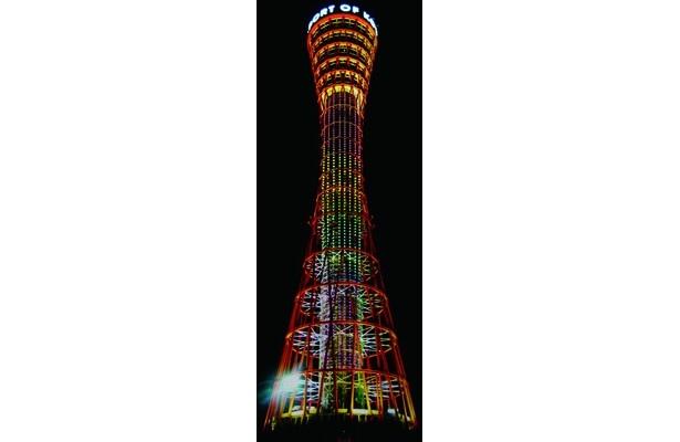リニューアルしてさらに輝きを増した 神戸のシンボル・神戸ポートタワー