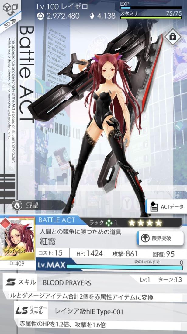 「レイヤードストーリーズ ゼロ」でTVアニメ「BEATLESS」コラボキャンペーン実施!