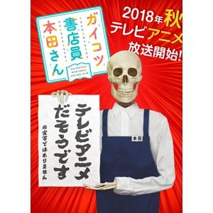 「ガイコツ書店員 本田さん」が2018年秋にTVアニメ放送決定!