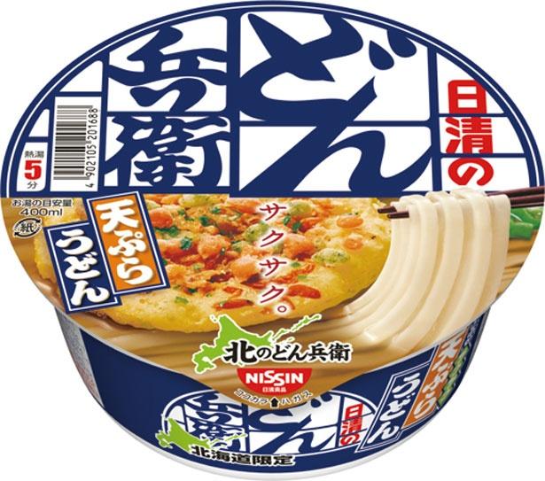 <北海道限定>北のどん兵衛 天ぷらうどん(190円)。利尻昆布を使用したダシが持ち味の、北海道限定どん兵衛。もっちりしたうどんのコシを味わって