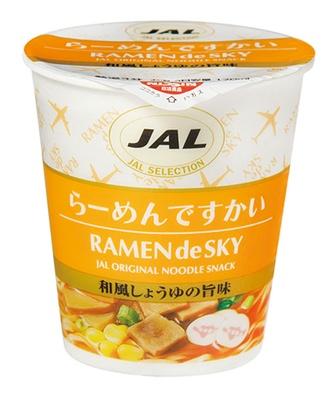 <JAL機内限定>らーめんで すかい(130円)。JALの機内限定で提供される商品も購入可能。気圧が低い機内に合わせて、延びにくい麺を使用している