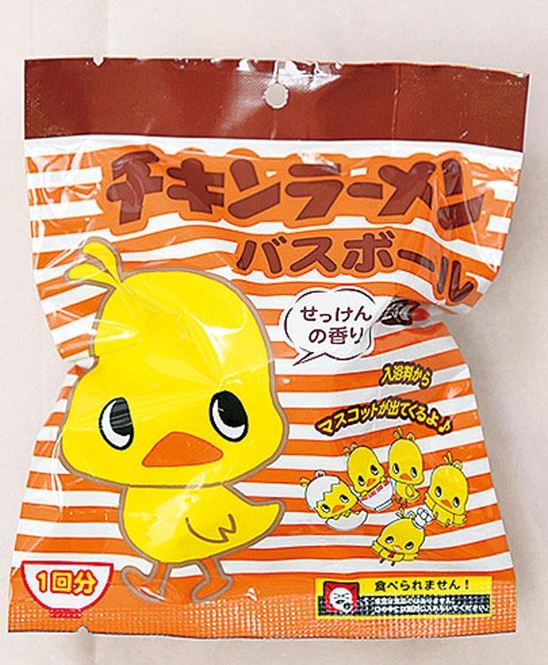 風呂に入れるとひよこちゃん人形が出てくるチキンラーメンバスボール(420円)