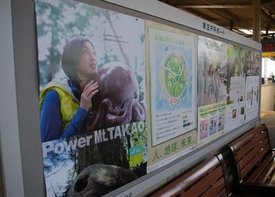 京王電鉄のポスター