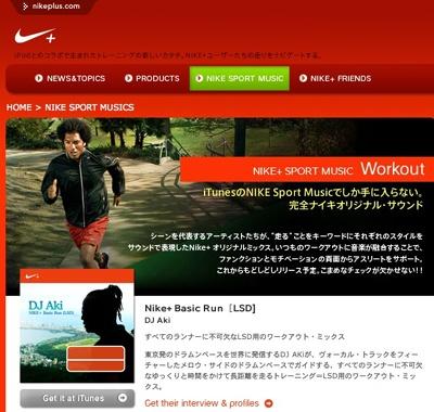Nike + iPodでお手持ちのiPodでジョギングが楽しくなる