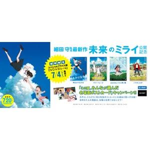「未来のミライ」公開記念で、細田守監督作品の期間限定スペシャルプライス版Blu-ray&DVDの一挙同時発売が決定!
