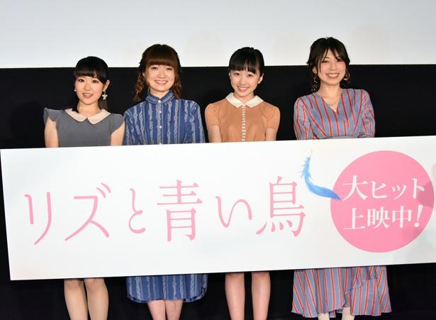 舞台あいさつに登壇した東山奈央、種崎敦美、本田望結、山田尚子監督(写真左から)