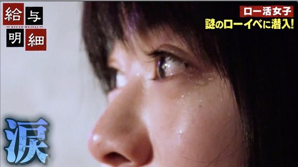 """新人グラドル吉沢真穂、""""ロー活女子""""が集うイベント潜入「なんか怖いです…」"""
