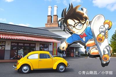 青山剛昌氏のふるさと鳥取県東伯郡北栄町にある「青山剛昌ふるさと館」