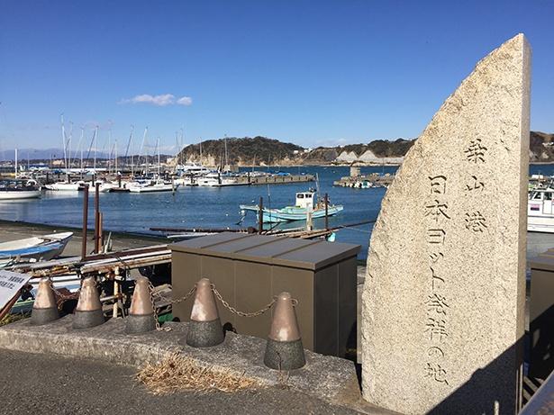 【写真を見る】葉山港鐙摺(あぶずり)に設置された「日本ヨット発祥の地」のセール型石碑。現在も葉山港は葉山マリーナと並び、葉山の海の玄関口となっている