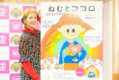 【写真を見る】木村カエラ「絵本の魅力は、シンプルな言葉で子供から大人、みんなの心を動かしてくれるところ」