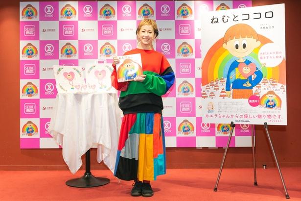絵本「ねむとココロ」を出版した歌手の木村カエラさん