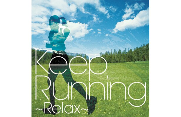 初心者ランナー用「Keep Running 〜Relax〜」