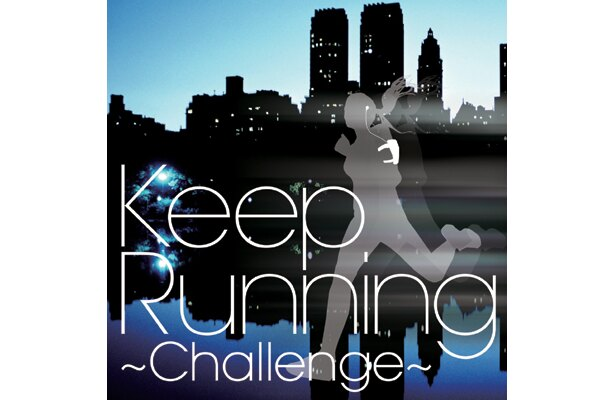 中級者ランナー用「Keep Running 〜Challenge〜」