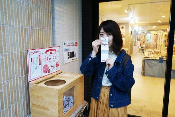 """店頭に設置された 1回100円の""""猫みくじ""""。記念に引いてみたら、にゃんと!中吉でした"""