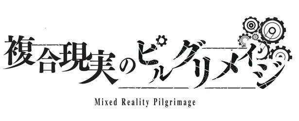 「シュタインズ・ゲート ゼロ」が「ニコニコ超会議」&「マチ★アソビ」に参戦決定!