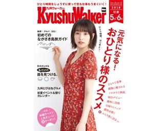 九州ウォーカー初夏号。表紙は桜井日奈子さん