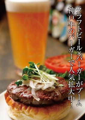 クラフトビール×ハンバーガーの先駆者が、神戸牛のバーガーで人気爆発!
