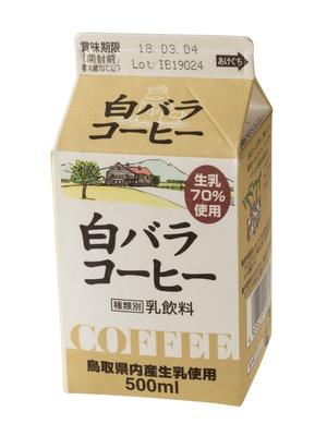 とっとり・おかやま 新橋館の発掘みやげは「白バラコーヒー500ml」(206円)。乳製品がおいしいと評判の鳥取・岡山ならでは