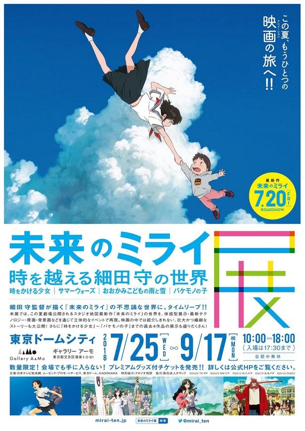 細田守の世界を体感できる「未来のミライ展」がこの夏開催!