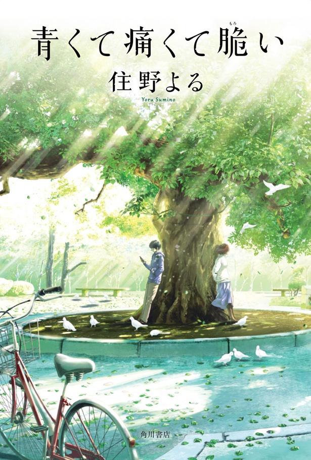 人気声優・斉藤壮馬が「青くて痛く脆い」を朗読! 朗読動画なども配信!