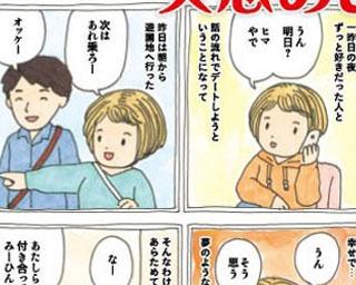 関西ウォーカー連載マンガ「失恋めし」Vol.42 幻(ページ1)