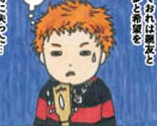 関西ウォーカー連載マンガ「失恋めし」Vol.43 ロック(ページ1)